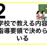 【解説002】公立学校で教える内容は、学習指導要領で決められている