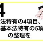 【解説004】憲法特有の4項目、教育基本法特有の5項目の整理を