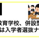 【解説011】中等教育学校、併設型中高では入学者選抜ナシ