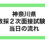 神奈川県の教採2次面接試験、当日の流れ