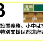 【解説013】学校の設置義務。小中は市町村、特別支援は都道府県