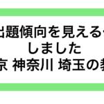 出題傾向を見える化しました 東京 神奈川 埼玉の教採