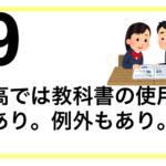 【解説019】小中高では教科書の使用義務あり。例外もあり。