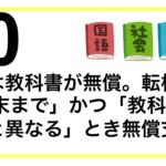 【解説020】小中は教科書が無償。転校時は「2月末まで」かつ「教科書が前学校と異なる」とき無償支給。