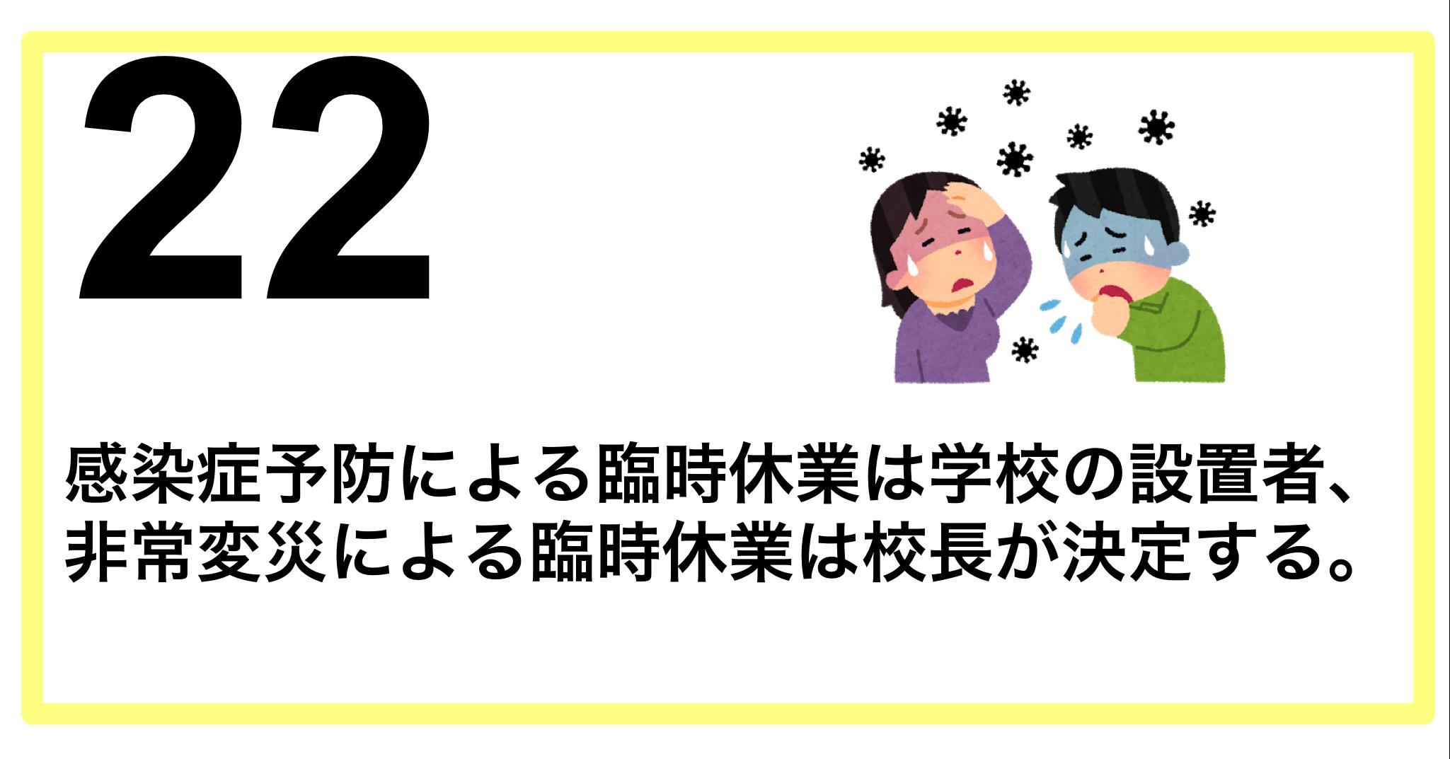 解説022】感染症予防による臨時...