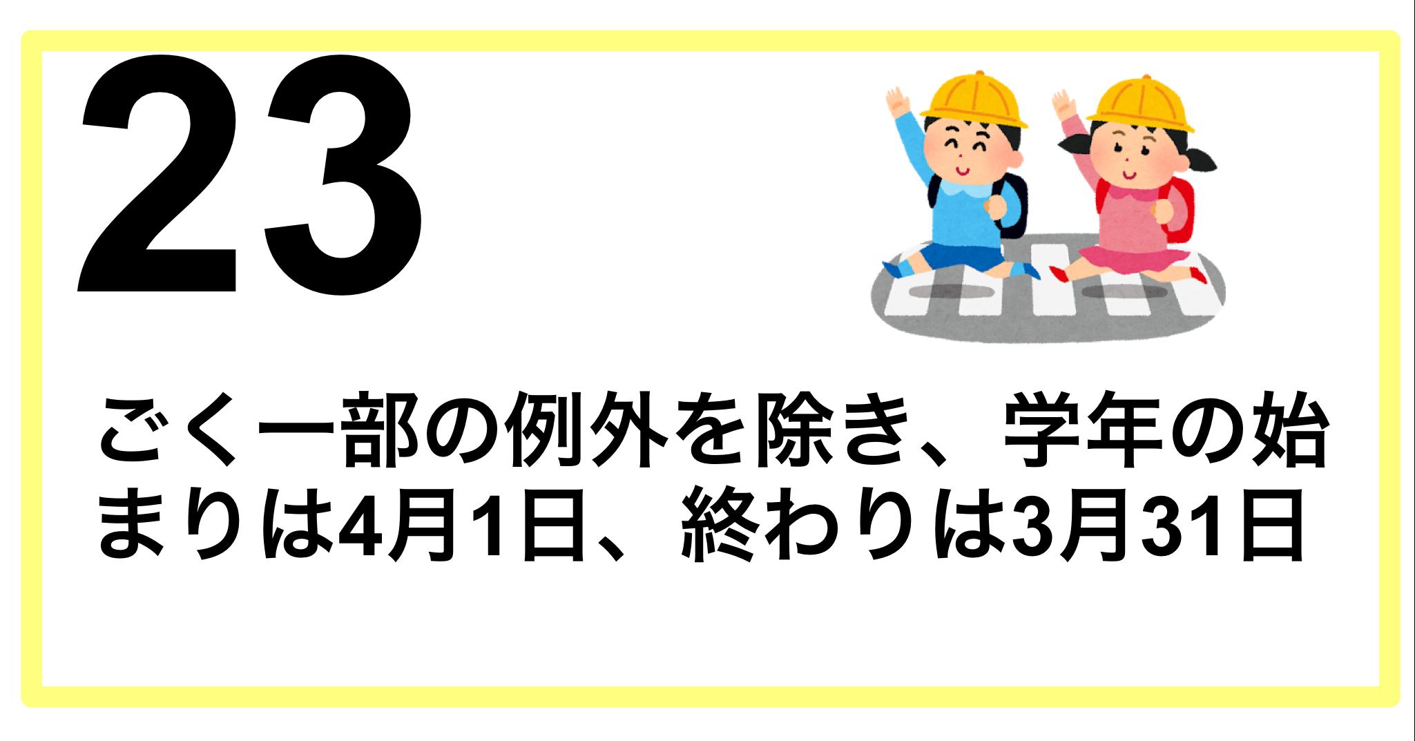 解説023】ごく一部の例外を除き、学年の始まりは4月1日、終わりは3月31 ...