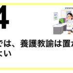 【解説024】高校では、養護教諭は置かなくてもよい