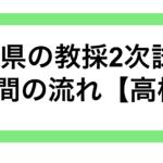 埼玉県の教採2次試験、3日間の流れ【高校編】