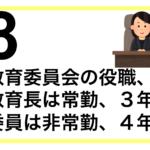 【解説048】教育委員会の役職、教育長は常勤、3年。委員は非常勤、4年