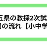 埼玉県の教採2次試験、3日間の流れ【小中学校編】