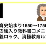 【解説051】近代教育史始まり1650〜1750年頃。世界初の絵入り教科書コメニウス、注入主義ロック、消極教育ルソー