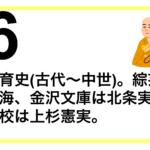 【解説056】日本教育史(古代〜中世)。綜芸種智院は空海、金沢文庫は北条実時、足利学校は上杉憲実。