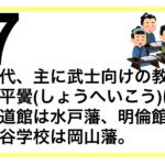 【解説057】江戸時代、主に武士向けの教育機関。昌平黌(しょうへいこう)は林羅山、弘道館は水戸藩、明倫館は長州藩、閑谷学校は岡山藩。