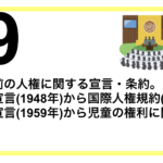 【解説079】冷戦終結前の人権に関する宣言・条約。世界人権宣言(1948年)から国際人権規約(1966年)、児童権利宣言(1959年)から児童の権利に関する条約(1989年)