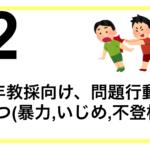 【解説082】2019年教採向け、問題行動 重要統計3つ(暴力,いじめ,不登校)