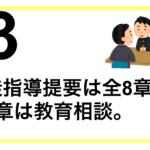 【解説083】生徒指導提要は全8章。第5章は教育相談。