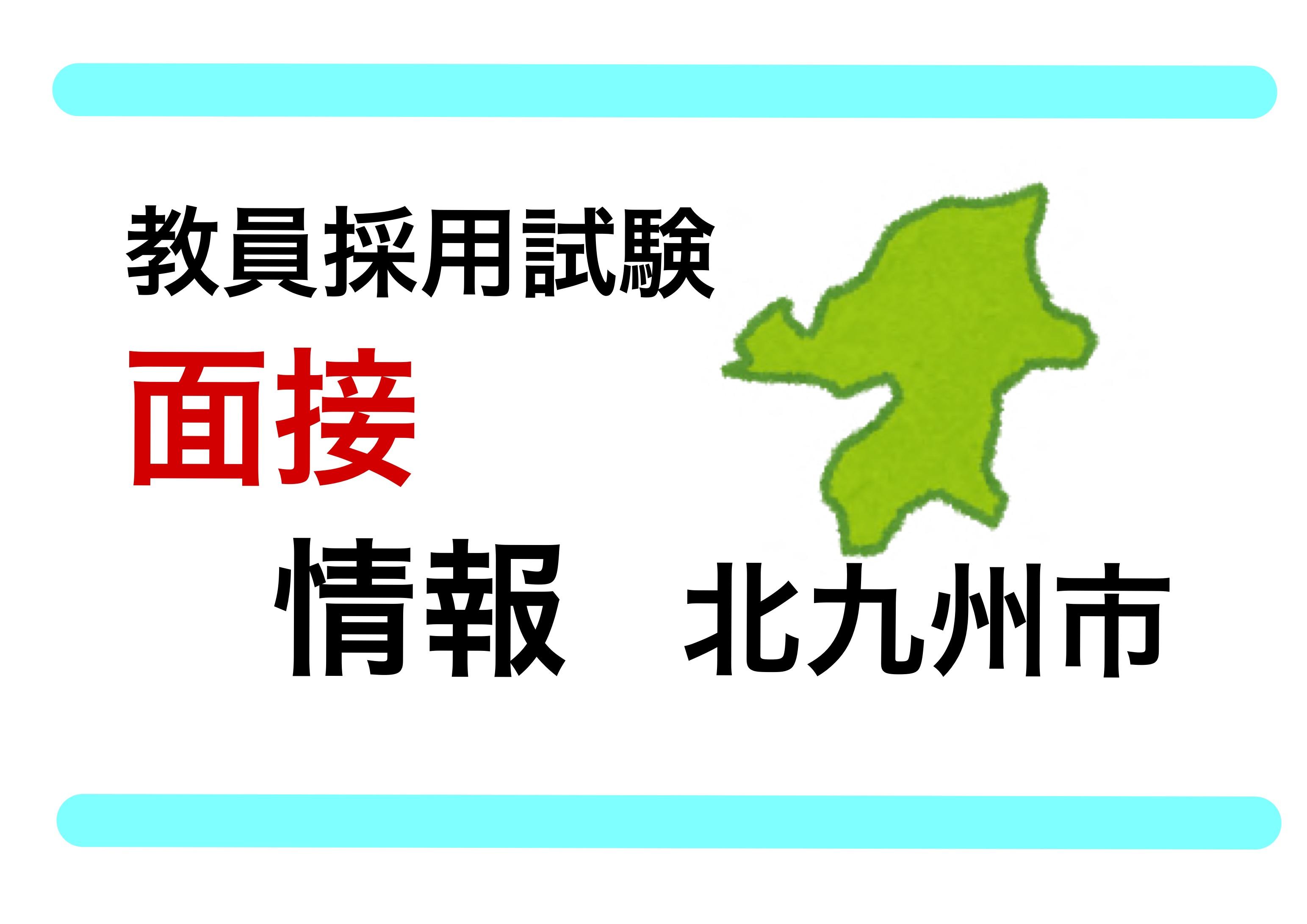 採用 教員 試験 市 北九州