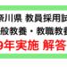 神奈川県 教員採用試験 2019 一般教養・教職教養 解答